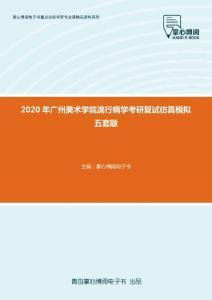 2020年广州美术学院流行病学考研复试仿真模拟五套题