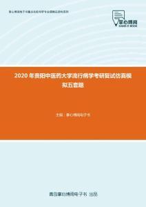 2020年贵阳中医药大学流行病学考研复试仿真模拟五套题