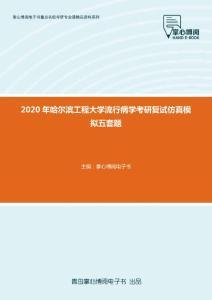 2020年哈尔滨工程大学流行病学考研复试仿真模拟五套题