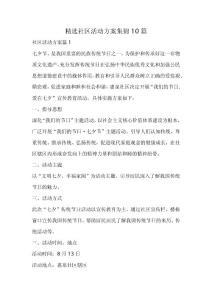 精选社区活动方案集锦10篇