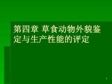 草食动物外貌鉴定与生产性能的评定ppt精选文档