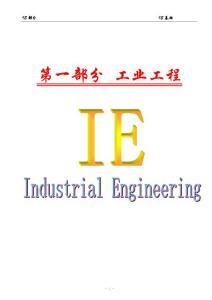 工业工程(IE)教材
