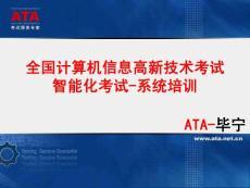 全国计算机信息高新技术考试 智能化考试-系统培训. ATA--重庆在线职业技能鉴定在线系统培训