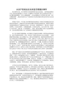 从共产党政治文化的变迁看重庆事件