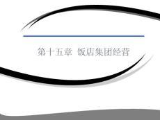 蒋丁新第十五章饭店集团经营资料ppt课件