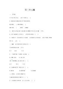 2018苏教版四年级下册数学第三单元测试卷