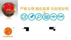 企业职务犯罪法制讲座ppt精选文档