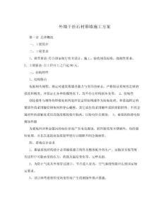 外墻干掛石材幕墻施工方案.doc