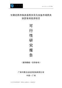 中撰咨询-甘肃定西市临洮县西关花鸟虫鱼市场西关扶贫车间项目可行性研究报告