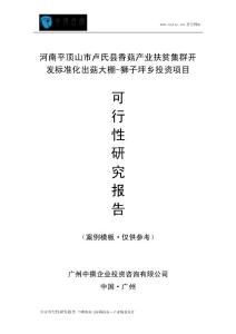 中撰咨询-河南平顶山市卢氏县香菇产业扶贫集群开发标准化出菇大棚-狮子坪乡项目可行性研究报告