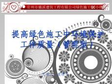 qc提高绿色施工环境保护工作质量(江苏省一等奖)ppt幻灯片课件