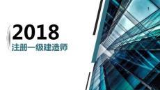 2018一级建造师ppt幻灯片课件