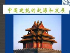 中国建筑的起源和发展ppt幻灯片课件