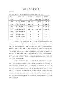 上市公司股利政策分析