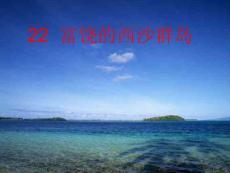 富饒的西沙群島(生字、圖片、課文內容一一對應,非常齊全)ppt精選文檔