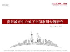 贵阳城市中心地下空间利用专题研究地下商业发展必看资料ppt精选文档