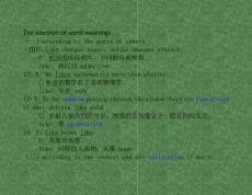 翻譯課件整理