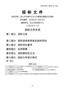 舟山市行政中心办公大楼物业管理公开招标