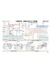 三菱帕杰罗,速跑INVECS-2资料图