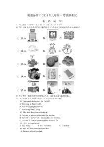 湖南岳阳市2020年九年级中考模拟考试英语试卷(有答案)