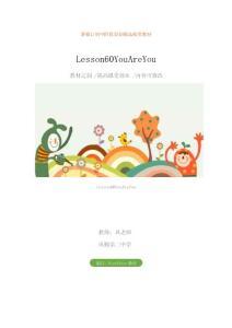 初中八年级英语:Lesson60YouAreYou教学设计