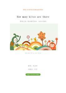 初中七年级英语:How many kites are there教学设计
