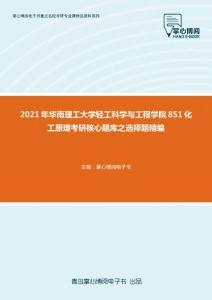 2021年华南理工大学轻工科学与工程学院851化工原理考研核心题库之选择题精编