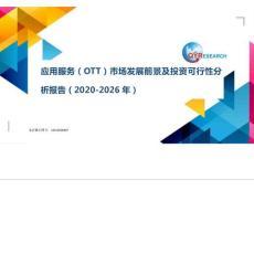 应用服务(OTT)市场发展前景及投资可行性分析报告(2020-2026年)
