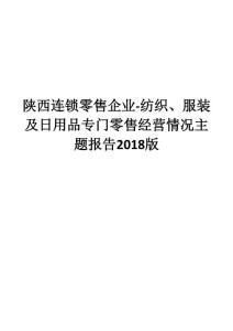 陕西连锁零售企业-纺织、服装及日用品专门零售经营情况主题报告2018版