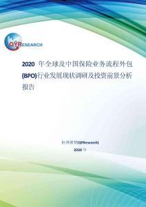 2020年全球及中国保险业务流程外包(BPO)行业发展现状调研及投资前景分析报告