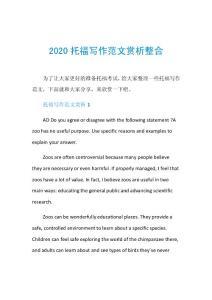 2020托福寫作范文賞析整合.doc