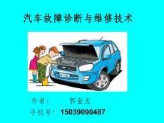 汽车故障诊断与维修技术