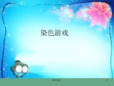 上海書畫出版社小學二年級美術第一學期(試用本)染色游戲
