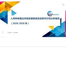 人丙�N球蛋白市�霭l展前景及投�Y可行性分析�蟾妫�2020-2026年)