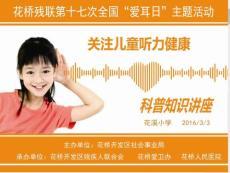 減少噪聲,保護聽力