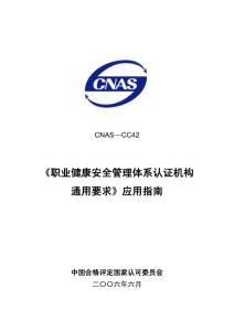职业健康安全管理体系认证..