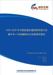 2020-2025年中国轨道交通控制系统行业集中专一化战略战略制定与实施研究报告