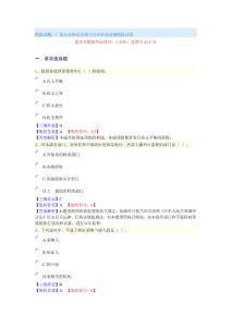 2011年广西从业财经法规与会计职业道德随机模拟试卷7