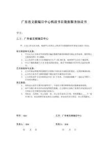 广东省文献编目中心网上书目数据服务协议书
