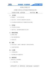 杭州电子科技大学全国硕士研究生入学考试高等代数考试大纲