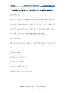 中国政法大学关于公示2020年推免生拟录取名单的通知