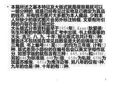 民国三袁大头版别顶级资料ppt课件