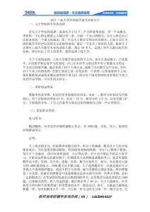 2021上海大学应用数学备考经验分享