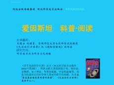 北京图书会-爱因斯坦、科普和阅读新
