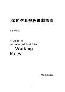 煤礦作業規程編制指南(成家鈺)