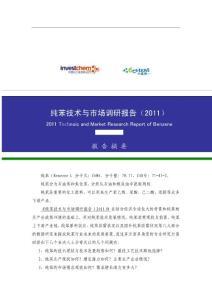 纯苯技术与市场报告(201106)简版