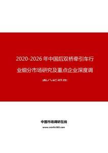 2020年中国后双桥牵引车行业细分市场研究分析报告
