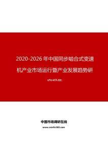 2020年中国同步啮合式变速机产业市场运行暨产业发展趋势研究报告