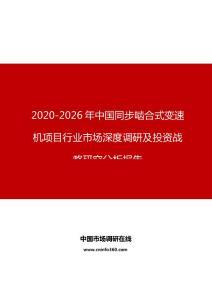 2020年中国同步啮合式变速机项目行业市场深度调研及投资战略研究分析报告