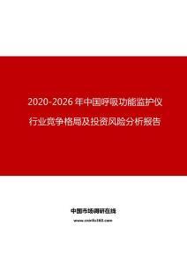 2020年中国呼吸功能监护仪行业竞争格局及投资风险分析报告